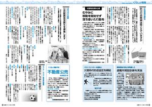 広報令和2年8月号0809ページサムネイル