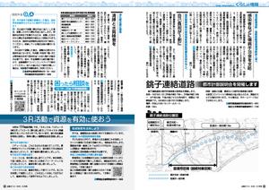 広報令和2年10月号0809ページサムネイル