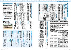 広報令和2年10月号0607ページサムネイル