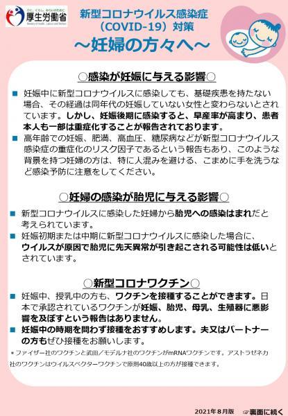厚生労働省【妊婦の方々へ】表