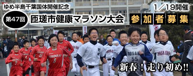 第47回 匝瑳市健康マラソン大会 参加者募集