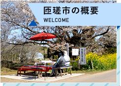 ようこそ匝瑳市へ