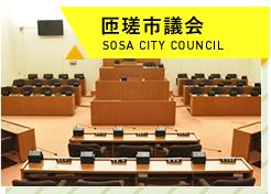 匝瑳市議会