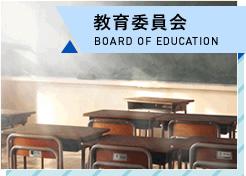 教育委員会