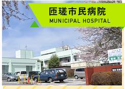 匝瑳市立図書館